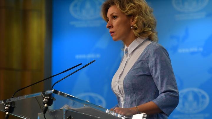 Захарова: Россия не будет опускаться до «адских способов» США в отношении дипсобственности
