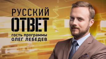 Лебедев о причинах провала российской политики в Армении
