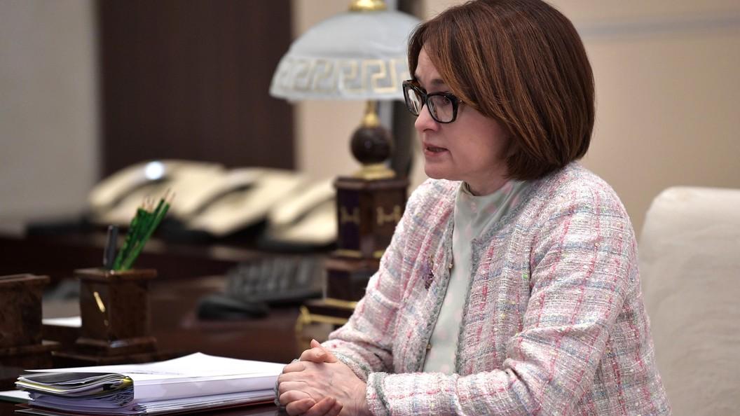 Руководитель Центробанка Набиуллина поведала, когда закончится зачистка финансового сектора
