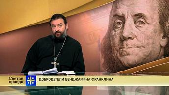 Протоиерей Андрей Ткачев. Добродетели Бенджамина Франклина