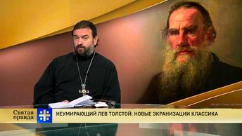 Протоиерей Андрей Ткачев. Неумирающий Лев Толстой: новые экранизации классика