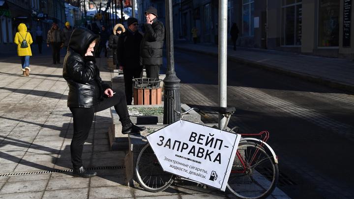 В Подмосковье бизнесменов будут карать за продажу вейпа подросткам