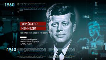 Убийство Кеннеди: неожиданная версия генерала КГБ