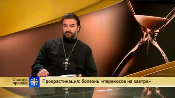 Протоиерей Андрей Ткачев. Прокрастинация: болезнь переносов на завтра