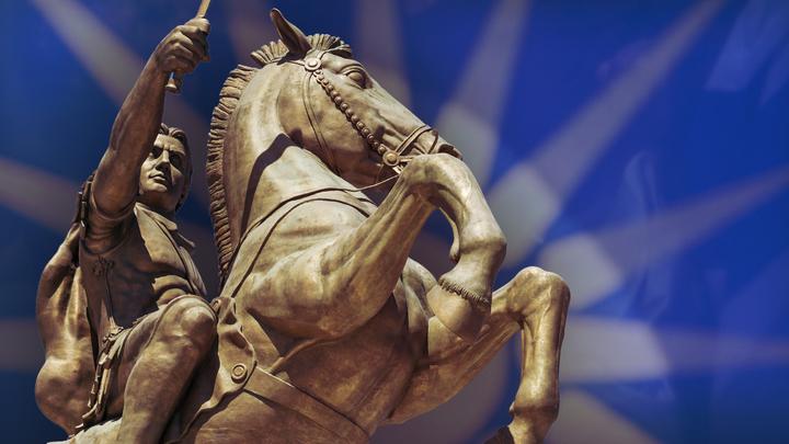 Александр Великий не пустил Македонию в ЕС и НАТО
