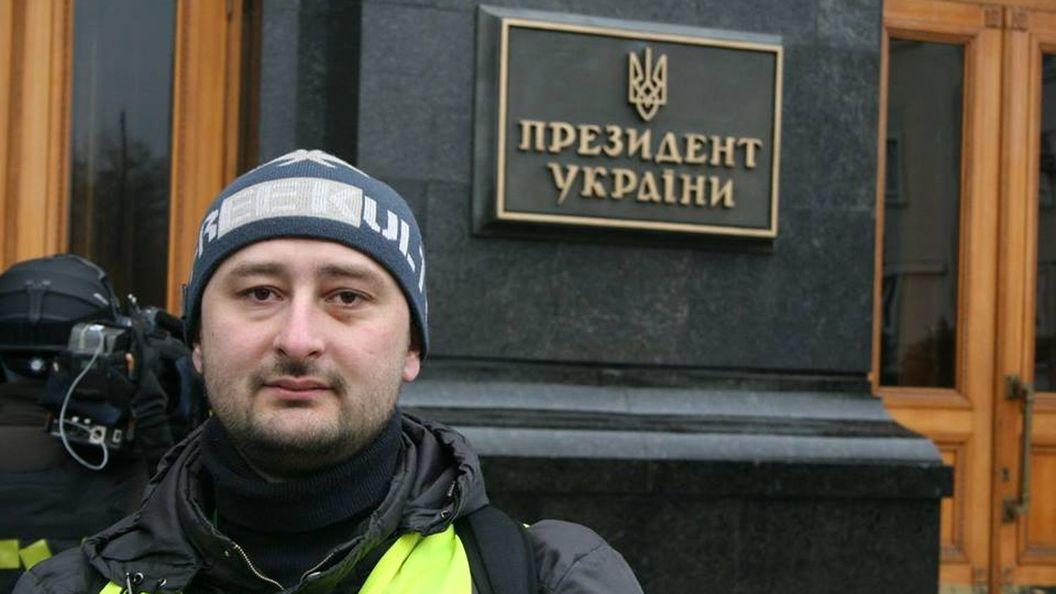 Аркадий Бабченко раскрыл детали специализированной операции симитацией его убийства