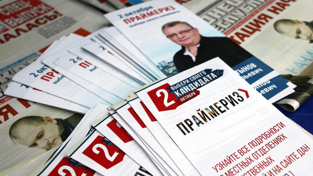 Киеву вопреки: Итоги праймериз в Донбассе