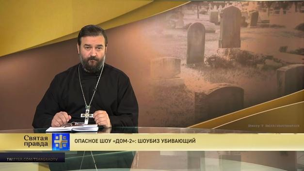 Протоиерей Андрей Ткачев: «Дом-2» - передача, которая реально убивает
