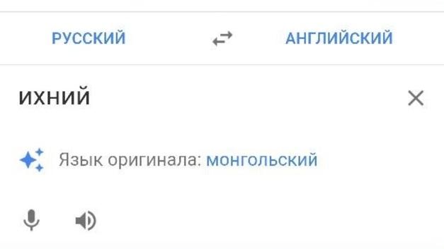 «Ихний»: Гугл-переводчик блеснул знанием русского языка
