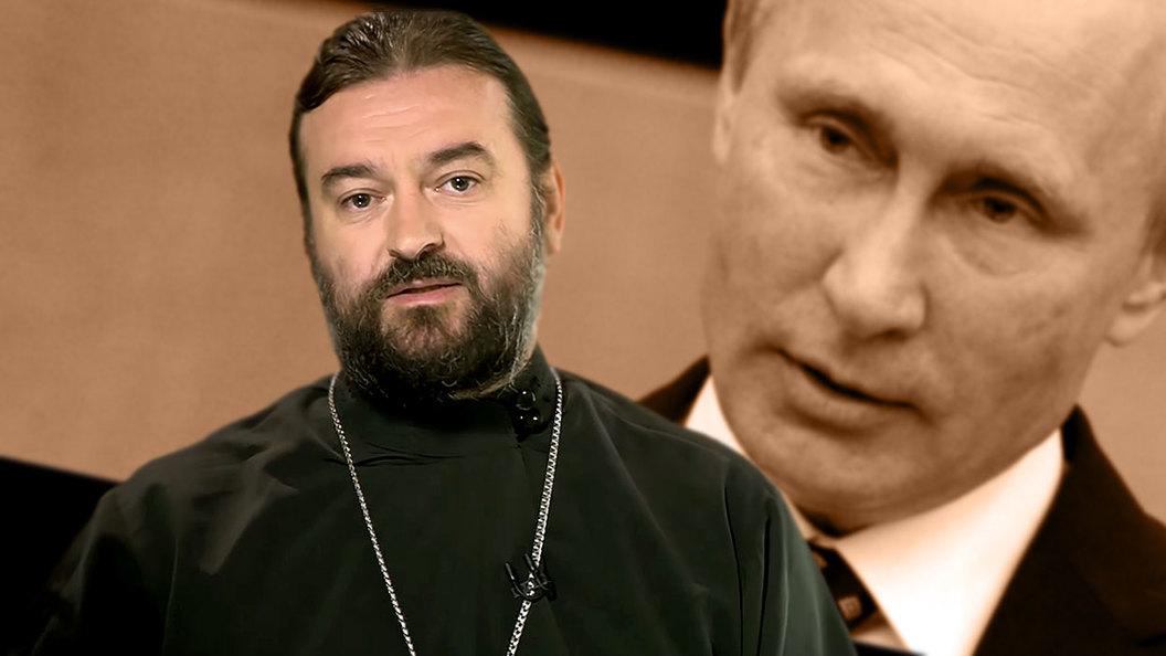 Протоиерей Андрей Ткачев: Мы благодарны Богу за Путина