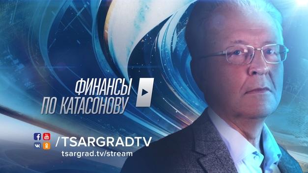 Валентин Катасонов: когда ожидать вторую волну кризиса 19.07.2018