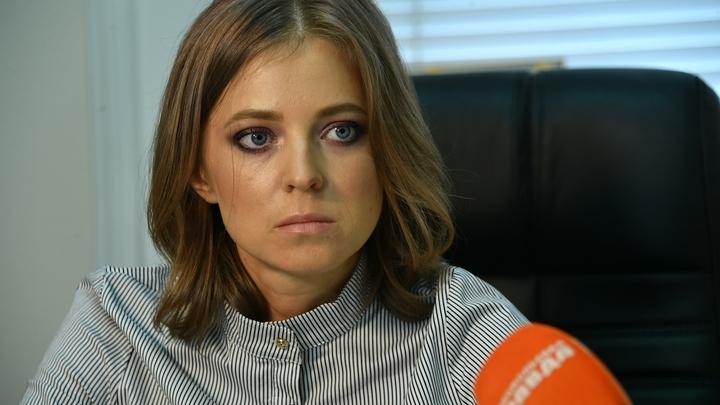 Наталье Поклонской посоветовали отказаться отпоста руководителя комиссии подоходам