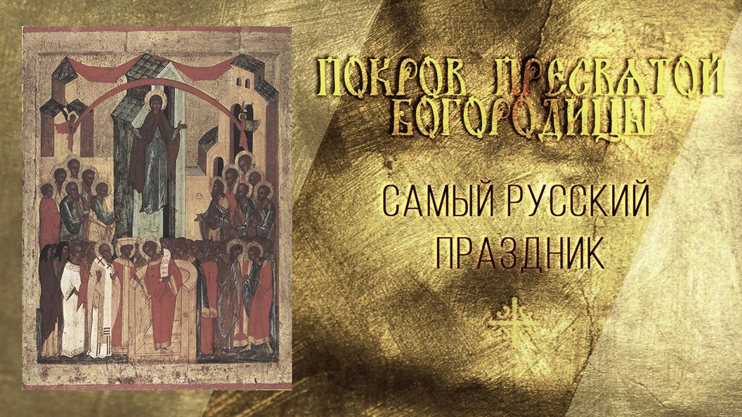 Православный календарь на 14 октября: самый русский праздник