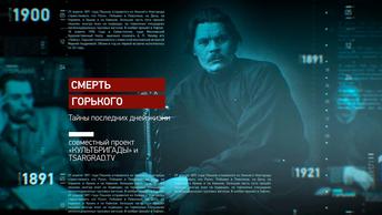 Смерть Горького. Тайна последних дней жизни писателя