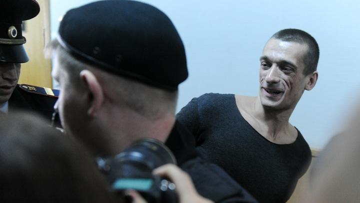 Павленского потянуло в русскую тюрьму: Художник рассказал об издевательствах над ним во Франции