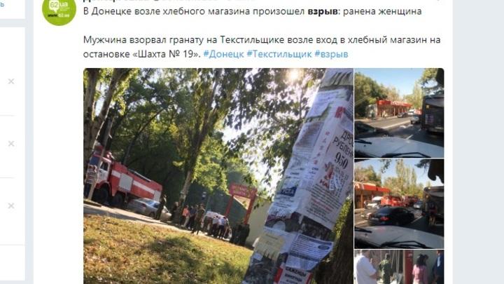 Опубликованы фото с места взрыва в Донецке: Подорвали магазин