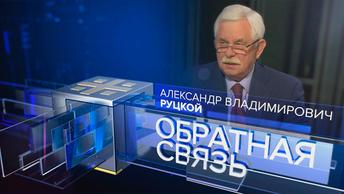 «Красно-коричневая чума» или честные русские люди? Руцкой об октябре 93-го