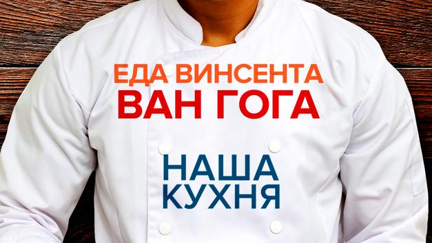 Наша Кухня. Еда Винсента Ван Гога