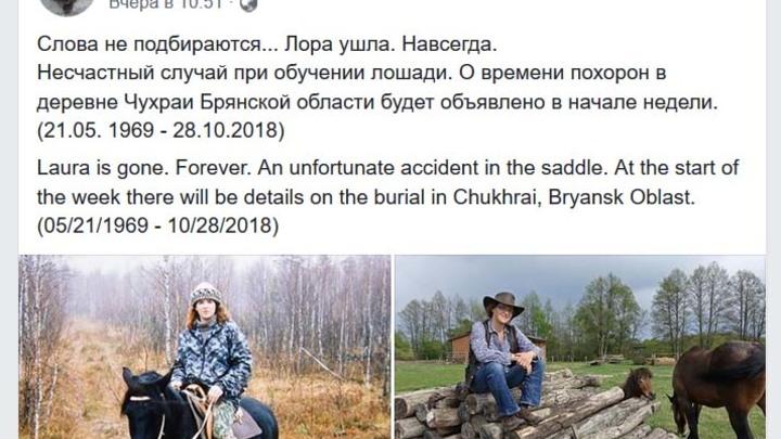 Идеолога WWF в России Лору Уильямс затоптала лошадь в Брянской области