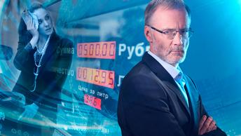 Сергей Михеев: Один нано - укол, и вас перестанут волновать цены на бензин