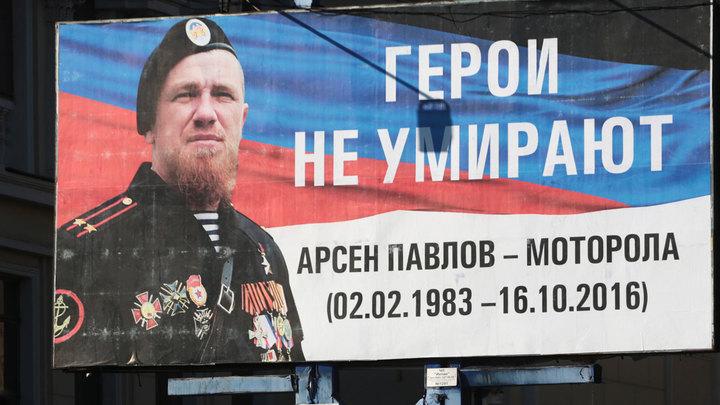 Андрей Пургин: Киев ненавидел Моторолу как символ русской помощи Донбассу