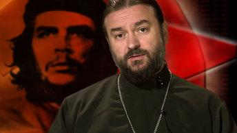 Андрей Ткачев: Почему на майках носят Че Гевару, а не Троцкого