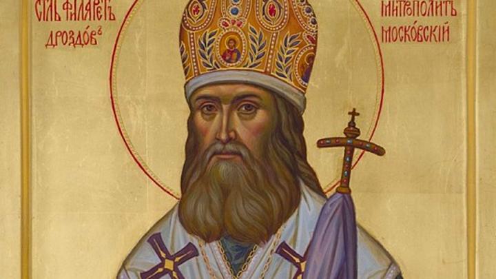Святитель Филарет Московский. Православный календарь на 2 декабря