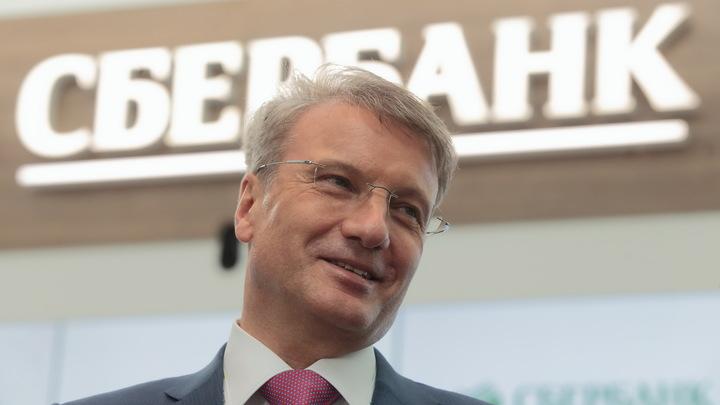 Греф поведал о вероятных санкциях США против банковРФ