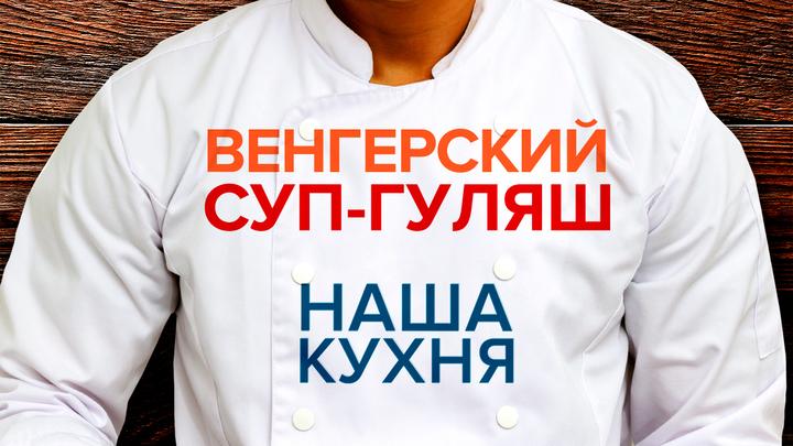 Наша Кухня. Венгерский суп-гуляш