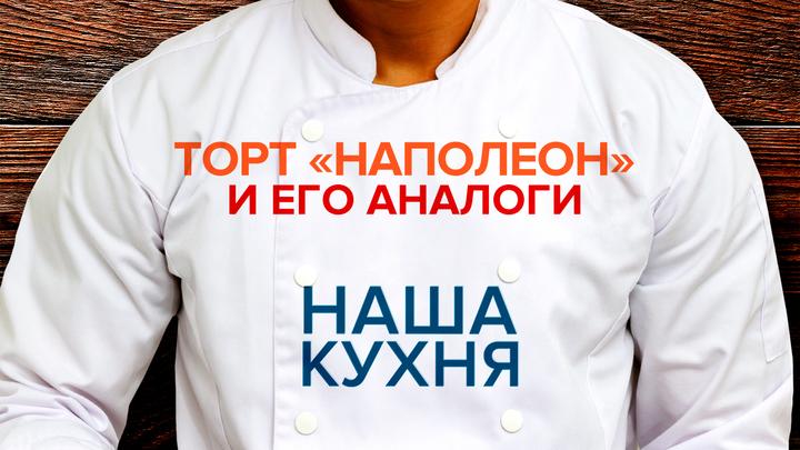 Наша Кухня. Торт «Наполеон» и его аналоги