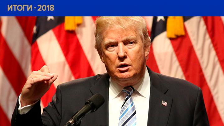 Итоги-2018: Трамп смягчил удар Скрипалей по отношениям России и ЕС