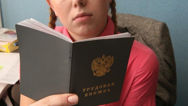 Жители России остаются без работы из-занелегальных черных списков