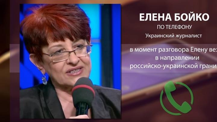 Я нужна как материал для обмена: Журналист Елена Бойко откровенно рассказала о своем выдворении - видео