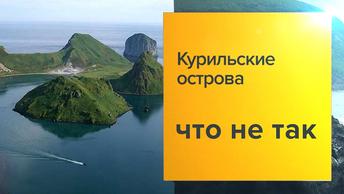 Курильские острова. Что не так