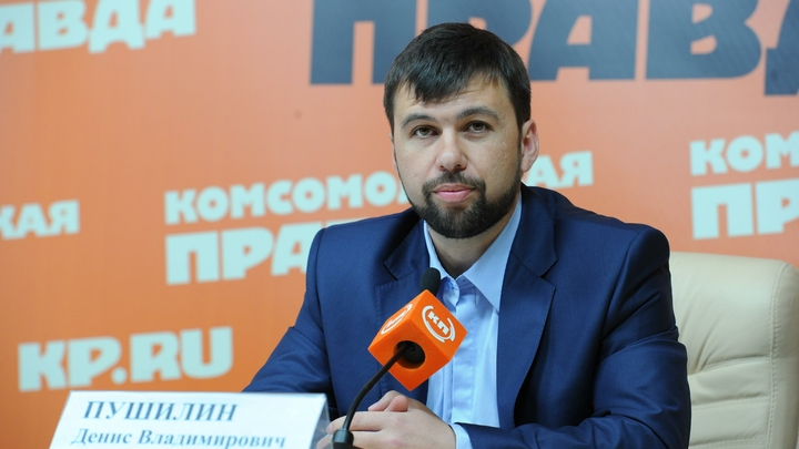 Киев сам провоцирует интеграцию Донбасса с Россией, заявил Пушилин