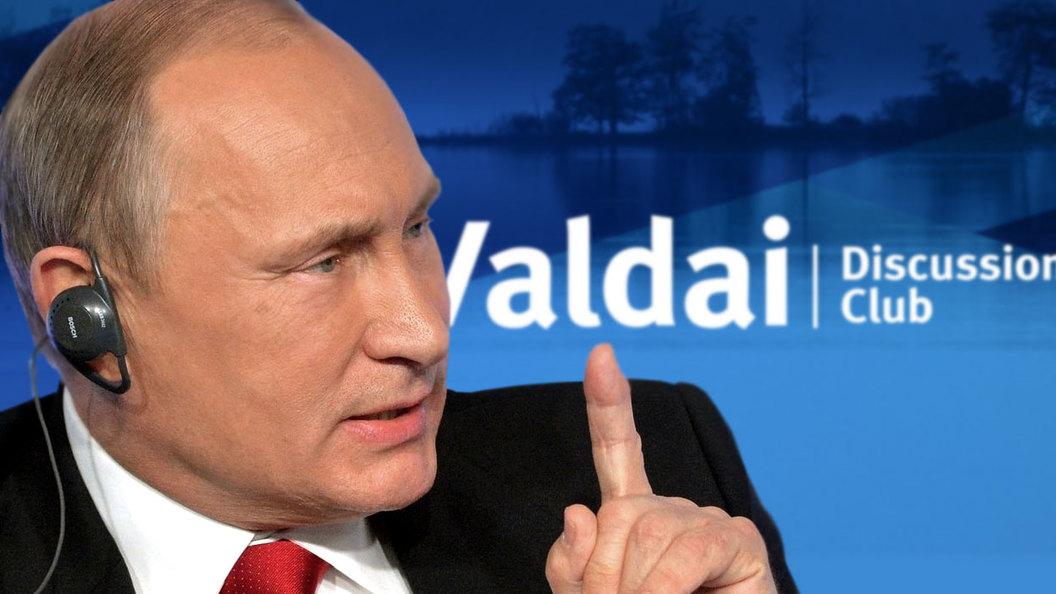 Тезисы выступления Владимира Путина на Валдайском форуме