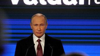 Валдайский форум: Путин поставил Запад на место