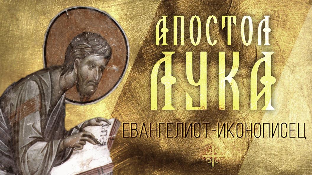 Евангелист-иконописец