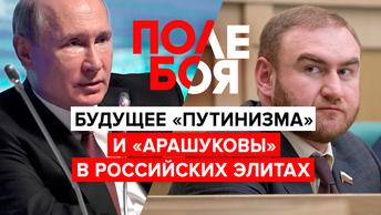 Будущее «Путинизма» и «арашуковы» в российских элитах