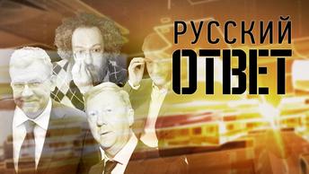 Россию ждут 3 волны политического цунами. Первая на подходе