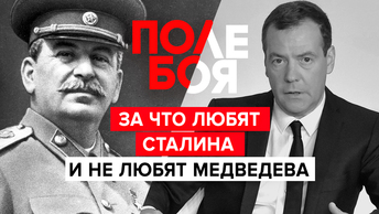 За что любят Сталина и не любят Медведева