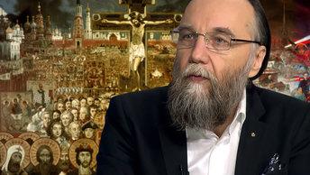 Александр Дугин: России нужна новая идеология