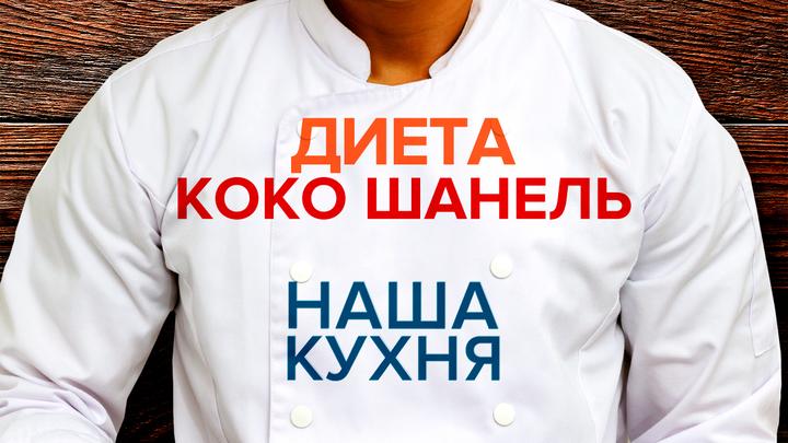 Наша Кухня. Диета Коко Шанель