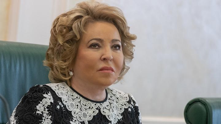 Россия укрепит свою нацбезопасность: Матвиенко увидела плюсы в отказе от ДРСМД