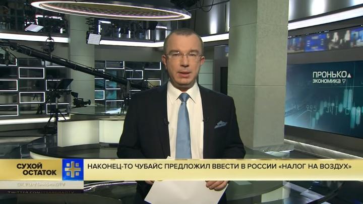 Наноаферист Чубайс проверяет Россию на вшивость: Пронько о налоге на воздух от главы Роснано - видео