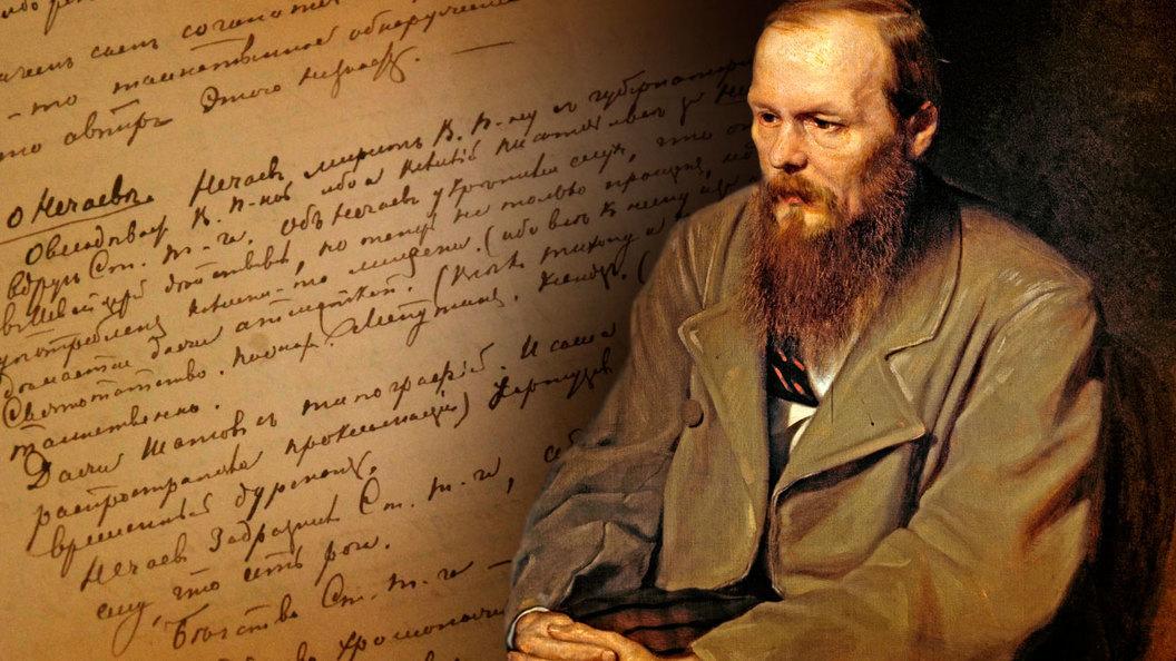 Федор Достоевский и 19 заповедей Мышкина