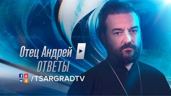 Отец Андрей: ответы. На ваши вопросы отвечает протоиерей Андрей Ткачев