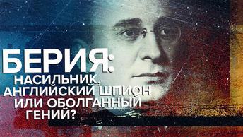 Берия: насильник, английский шпион или оболганный гений? Спицын vs Холмогоров