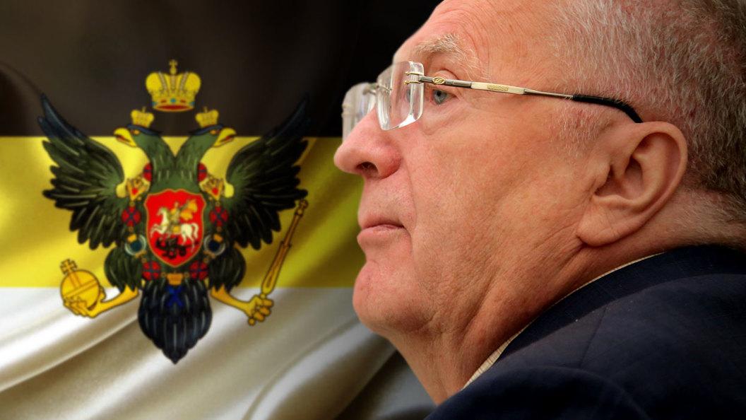 Владимир Жириновский: монархия должна быть восстановлена