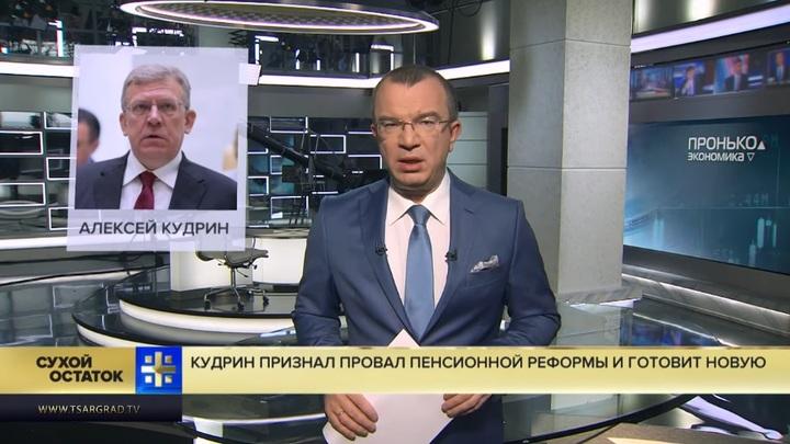 Чиновники тянут до осенних выборов, чтобы объявить о новом этапе пенсионной реформы - Пронько